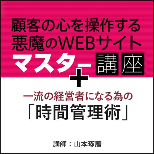 悪魔のWEBサイト制作マスター講座+時短術(3ヶ月集中)