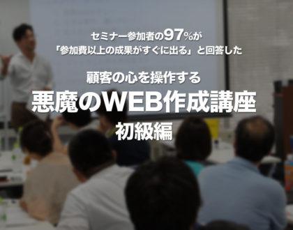 悪魔のWEBサイト作成講座 初級編