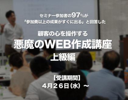悪魔のWEBサイト作成講座 上級編
