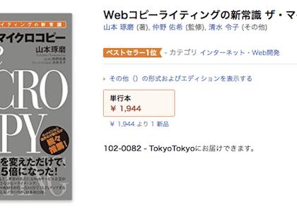 Amazonベストセラー1位を獲得『ザ・マイクロコピー』