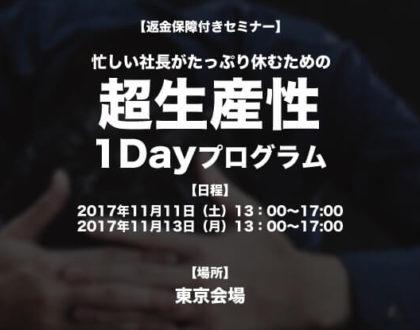【11月開催】超生産性1DAYプログラム