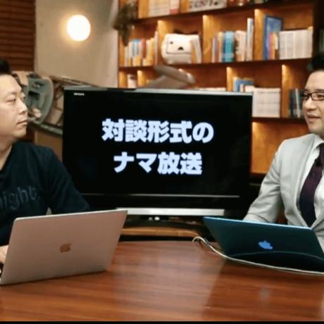 スペシャル対談VIDEO ヤマタク×岡芹史郎『スタッフ洗脳術』