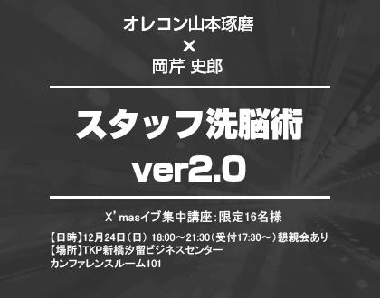【12月開催】スタッフ洗脳術ver2.0
