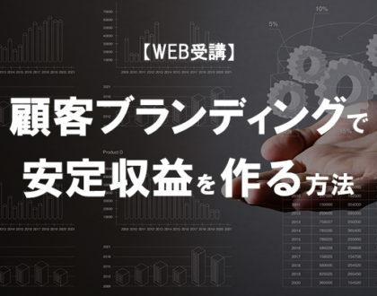 【WEB受講】顧客ブランディング