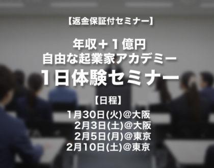 年収+1億円 自由な起業家アカデミー 1日体験セミナー
