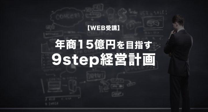 【WEB受講】年収15億円を目指す 9step経営計画