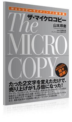 books_micro2