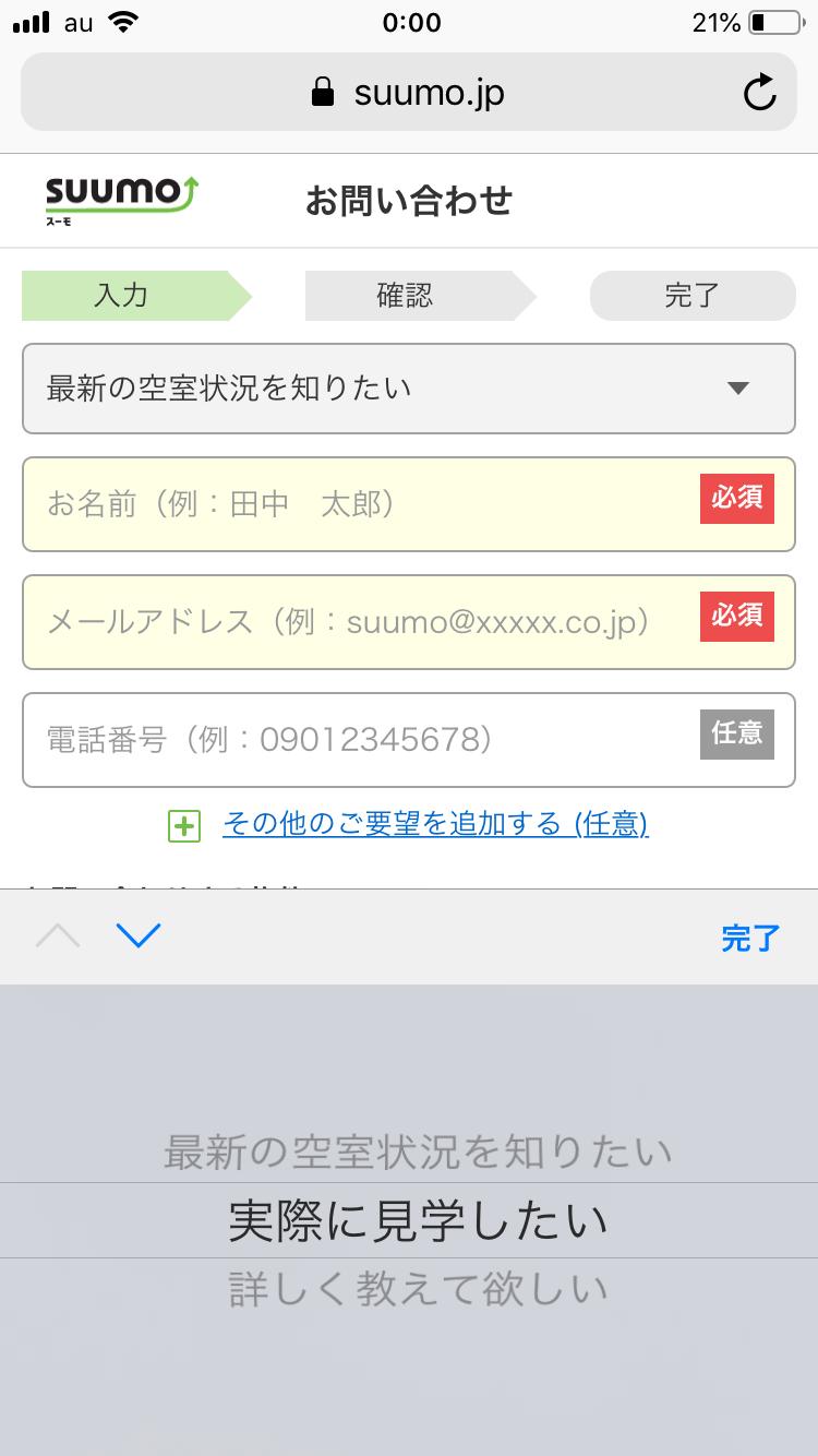 選択肢プルダウン事例SUUMO